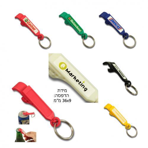 מחזיק מפתחות כולל פותחן