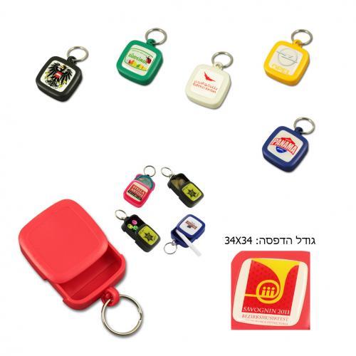 מחזיק מפתחות מגירה