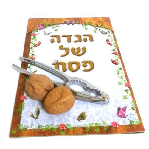 מארז הגדה חגיגי לפסח