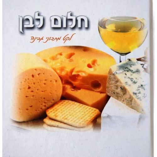 חלום לבן - לקט מתכוני גבינה