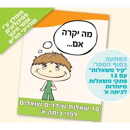 ספר הכנה רגשית לכיתה א׳ - 10 שאלות שילדים שואלים לפני כיתה א׳