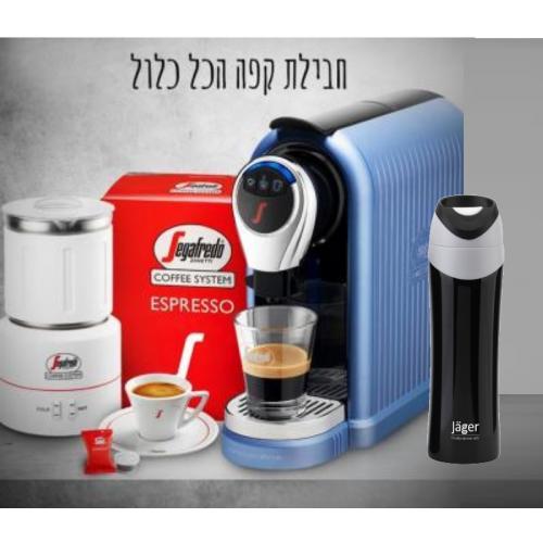 חבילת קפה הכל כלול מכונת אספרסו  מקציף חלב כוסות קפוצ'ינו כוסות אספרסו ו-90 קפסולות SEGAFREDO