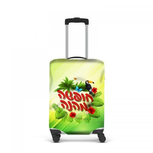 """כיסוי מזוודה מבד כולל הדפסה מלאה - למזוודה 24"""""""