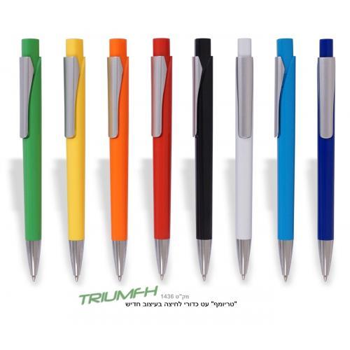 """""""טריומף"""" עט כדורי בעיצוב חדשני"""