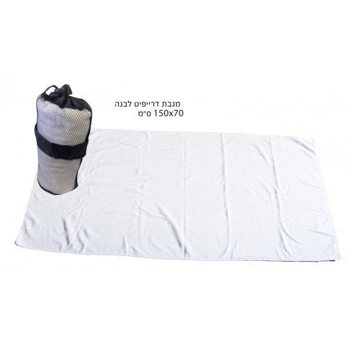 מגבת דרייפיט