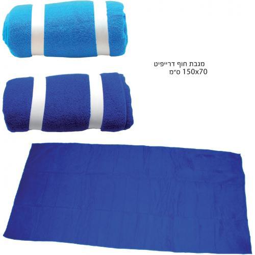 מגבת חוף דרייפיט