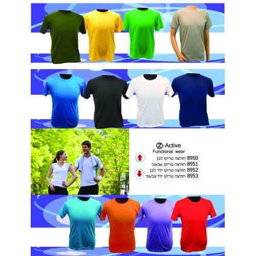 חולצת כותנה מבוגר צבעונית