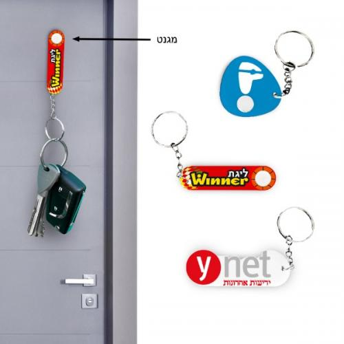 מחזיק מפתחות עם מגנט
