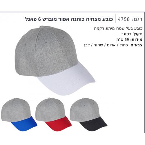 כובע מצחיה צבעונית כותנה אפור מוברש 6 פאנל