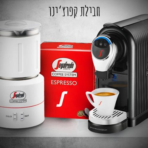 מכונת קפה, מקציף חלב, כוסות קפוצ'ינו ו-60 קפסולות SEGAFREDO