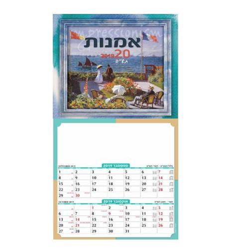 לוח שנה ספירלי מהודר לקיר במידות 33\33. (דו-חודשי)