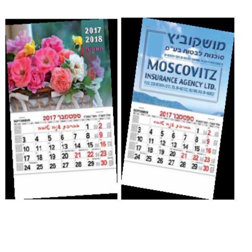 """לוח שנה קיר, חודשי, מחובר בסיכות לפלקט 23X33 ס""""מ. (פרחים או מעוצב)"""