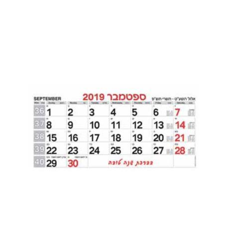 """תאריכון (לוח שנה חודשי) 17X33 ס""""מ , שחור אדום, או שחור כחול."""
