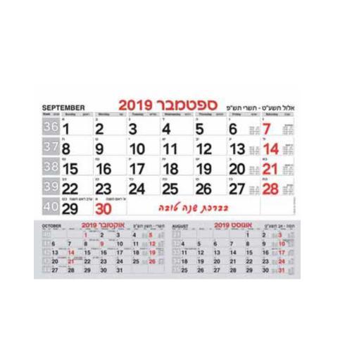 """תאריכון (לוח שנה תלת חודשי) 21X29.7 ס""""מ , A4, שחור אדום, או שחור כחול."""