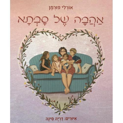 ספר הביכורים אהבה של סבתא