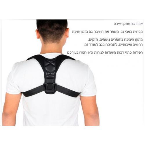 אפוד גב מתקן יציבה