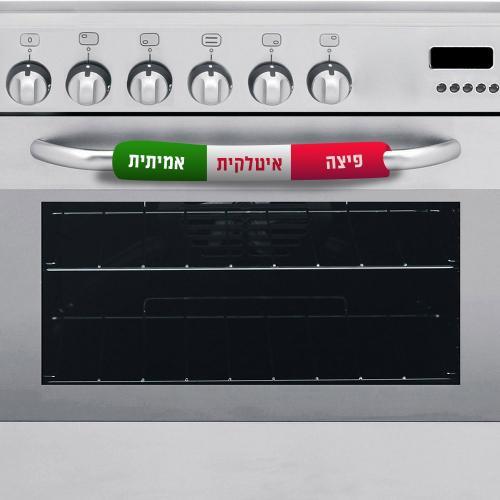 כיסוי ידית לתנור כולל הדפסה מלאה