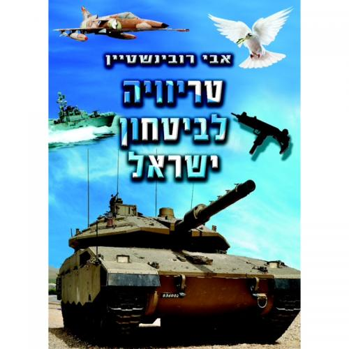 ספר טריוויה לביטחון ישראל
