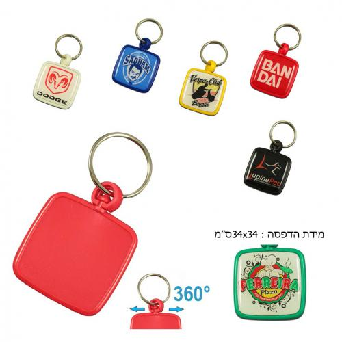 מחזיק מפתחות מרובע