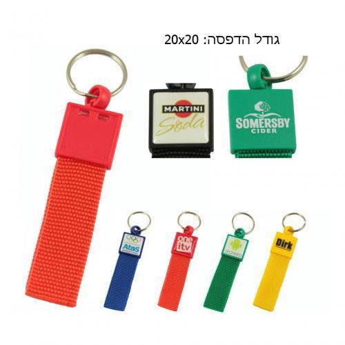 מחזיק מפתחות עם רצועה