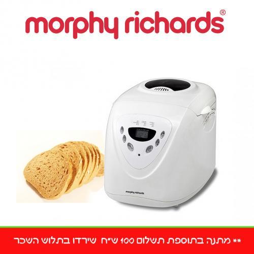 לחם ביתי  Morphy Richards דיל