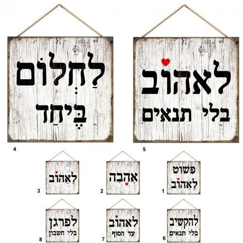 שלטי עץ עם מסרים לבביים לבית