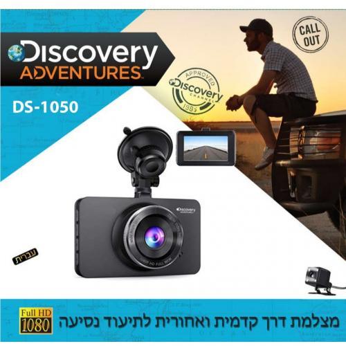 מצלמת רכב כפולה FULL HD  דו כיוונית  discovery