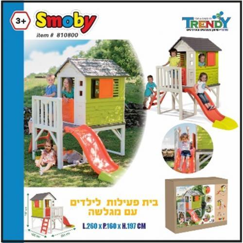 בית פעילות  לילדים עם מגלשה SMOBY