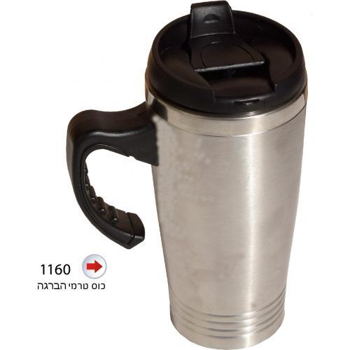 כוס טרמי נירוסטה הברגה