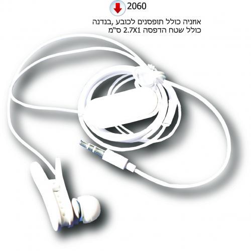 אוזניות מיני עם תופסנים + שטח הדפסה