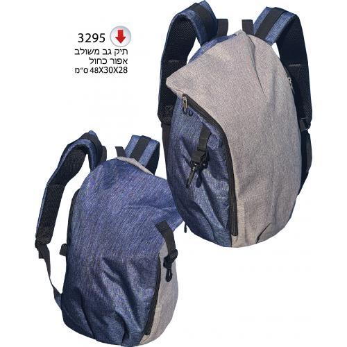 תיק גב משולב אפור כחול