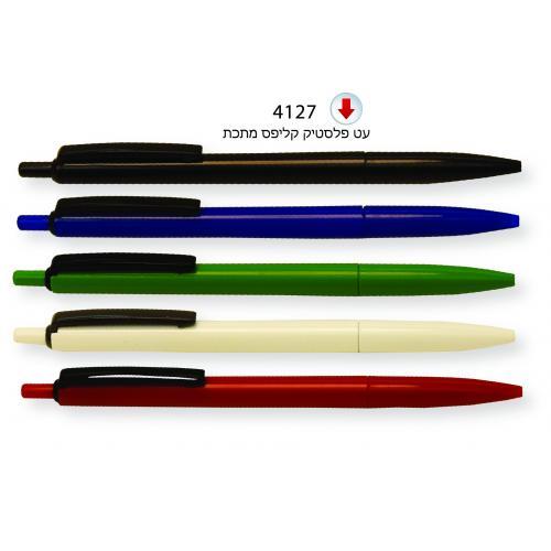 עט פלסטיק דק עם קליפס מתכת