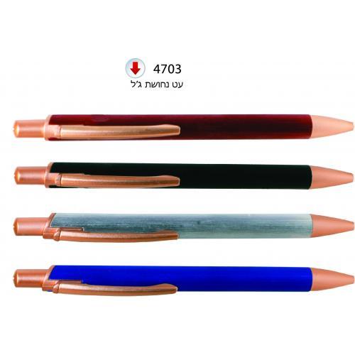 עט מתכת כרום ג'ל