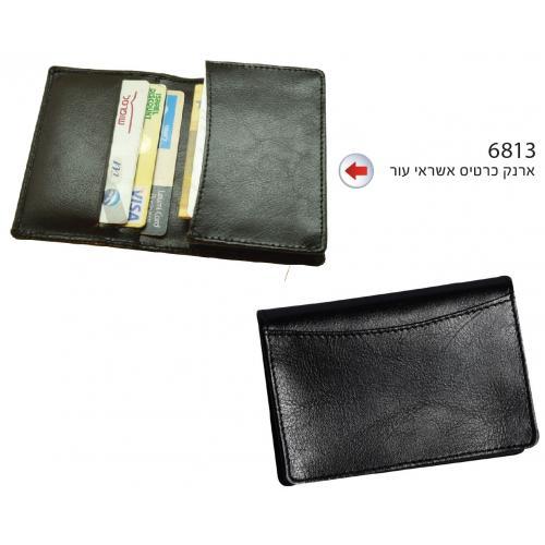 ארנק כרטיסי אשראי עור