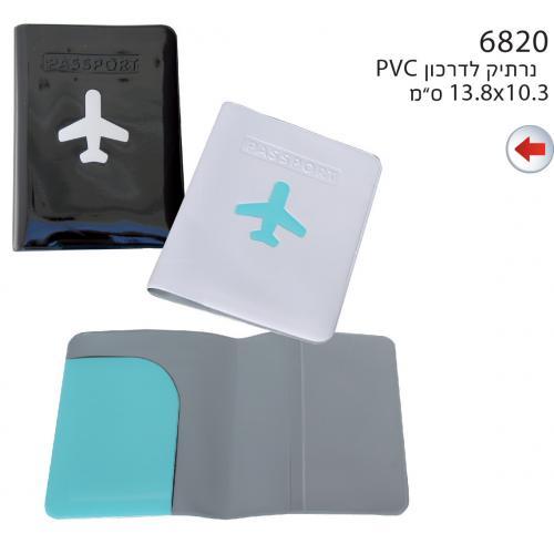 נרתיק לדרכון PVC