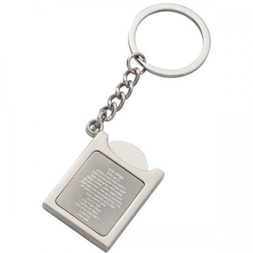 """מחזיק מפתחות """"ספר""""  תפילת הדרך עם מטבע נשלף"""