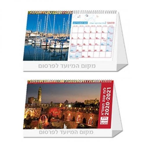 לוח שולחני - נופים ואתרים בישראל
