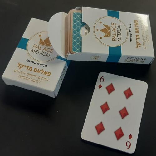 חפישת קלפים מודפסת - ממותגת עם לוגו חברה