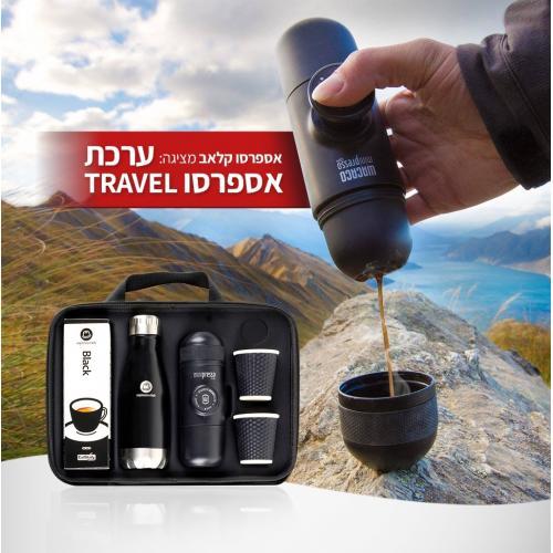 ערכת מכונת קפה ניידת Espresso Travel - לקחת קפה לכל מקום!