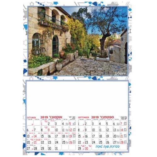 """לוחות שנה ספירליים לקיר, תמונות מצולמות, דו-חודשי, (24\33) ס""""ם"""