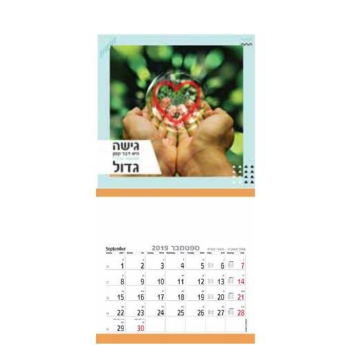 """לוח שנה קיר ספיראלי מהודר, חודשי, בעיצוב מהמם של לחשוב חיובי (33\33 ס""""מ)"""