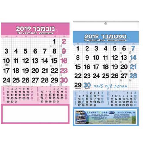 """לוחות שנה עם מספרים גדולים 34X55 ס""""מ, תלת חודשי"""