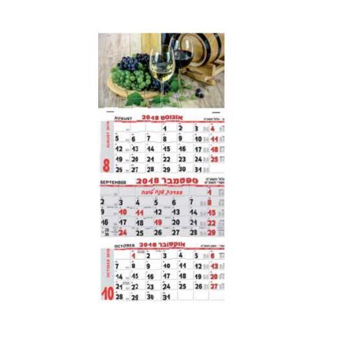 """לוח שנה צים, 33X70 ס""""מ, תאריכון תלת חודשי, עם פרופורציה"""