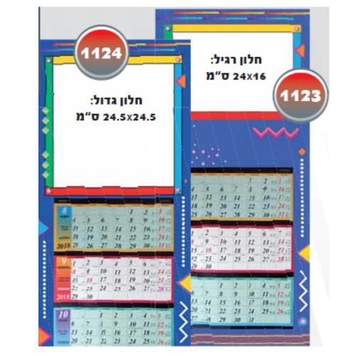 לוח שנה קרנבל, (במידות שונות) , תלת חודשי, מצופה בלמינציה
