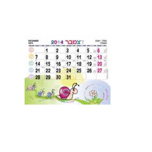תאריכון (לוח שנה) חודשי עם ציורים מגניבים לילדים - A4,  21X29.7