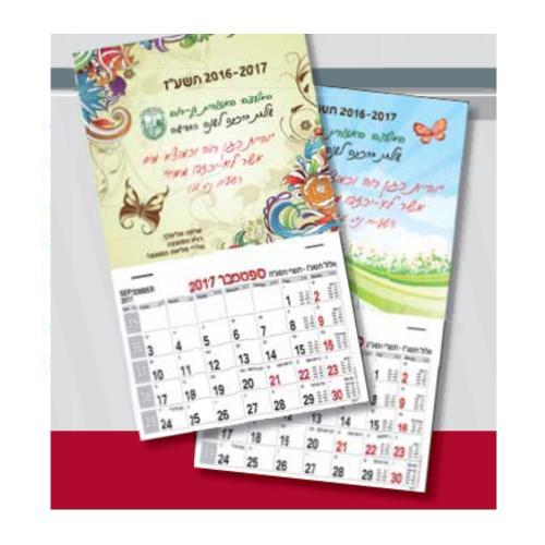 לוח שנה חודשי מגנת גדול ,16 חודשים, מודפס בשני צבעים