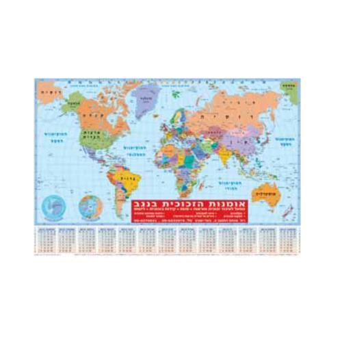 """לוח שנה קפסולציה מפואר עם מפת עולם 32X48 ס""""מ"""