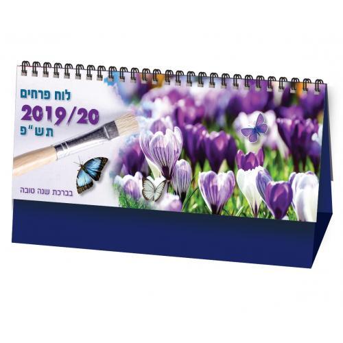 לוח שנה ספירלי שולחני מהמם עם בסיס קשיח