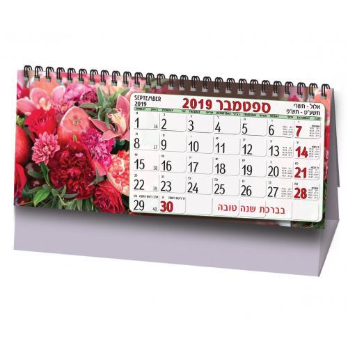 לוח שנה ספירלי שולחני מהמם