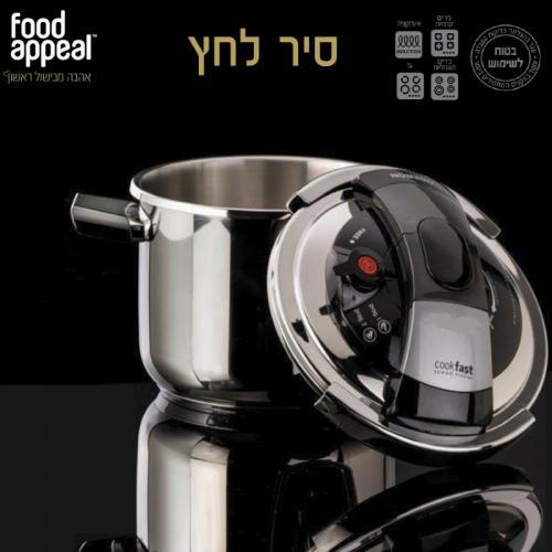 סיר לחץ חדשני לבישול בריא ומהיר במיוחד - Food Appeal
